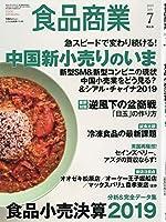 食品商業2019年07月号 (食品小売決算2019)