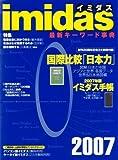 imidas イミダス 2007 画像