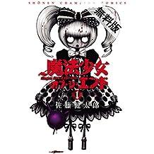 魔法少女・オブ・ジ・エンド 1【期間限定 無料お試し版】 (少年チャンピオン・コミックス)