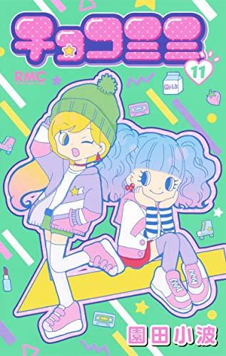 チョコミミ 11 (りぼんマスコットコミックス)