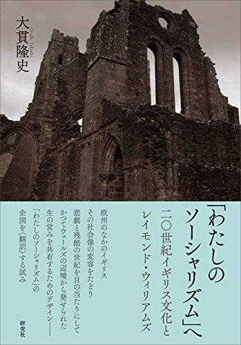 「わたしのソーシャリズム」へ −−二〇世紀イギリス文化とレイモンド・ウィリアムズ / 大貫 隆史