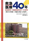 救急医療40年「救急医学・救急医療改革への道程」 零からの出発―回顧と将来への展望