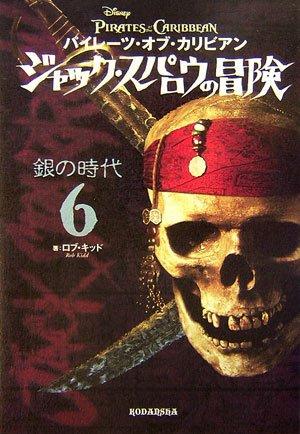 パイレーツ・オブ・カリビアン ジャック・スパロウの冒険(6) 銀の時代の詳細を見る