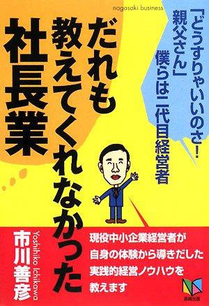 だれも教えてくれなかった社長業―「どうすりゃいいのさ!親父さん」僕らは二代目経営者 (Nagasaki business)の詳細を見る