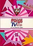 戦国鍋TV~なんとなく歴史が学べる映像~ 伍 [DVD]