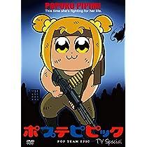 【Amazon.co.jp限定】ポプテピピック TVスペシャル DVD(オリジナル缶バッチ(2個セット)付)