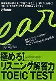 極めろ!リスニング解答力TOEIC TEST—韓国でシリーズ170万部突破!英語のカリスマ イ・イクフンのStep by Step講座
