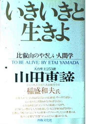 いきいきと生きよ―比叡山のやさしい人間学