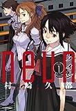 ノイン: 1 (REXコミックス)