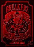 "BREAKERZ LIVE 2010 ""WISH 02"" in 日本武道館"