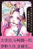 あの極限の文学作品を美麗漫画で読む。