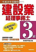 建設業経理事務士 3級出題傾向と対策〔平成29年受験用〕