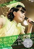AI☆PON the FILMS 封入特典:豪華ブックレット写真集 [DVD] 画像