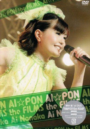 AI☆PON the FILMS 封入特典:豪華ブックレット写真集 [DVD] / 野中藍