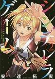 シンデレラゲーム 2 (バンブーコミックス)