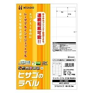ヒサゴ エコノミーラベル 24面四辺余白 (100入り) ELM012