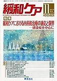 緩和ケア2009年11月号[雑誌]
