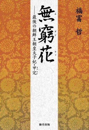 無窮花(ムグンファ)―最後の朝鮮王朝皇太子妃・甲完(カプワン)