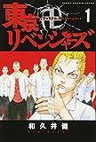 東京卍リベンジャーズ / 和久井健 のシリーズ情報を見る