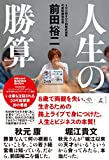 人生の勝算 (NewsPicks Book) [kindle版]