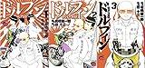 ドルフィン コミック 1-3巻セット (チャンピオンREDコミックス)