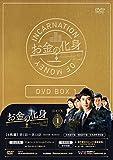 お金の化身 DVD-BOX1[DVD]