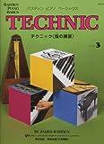 ベーシックス テクニック(指の練習) レベル3 WP218J (バスティン・ピアノベーシックス) 画像