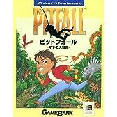 ピットフォール -マヤの大冒険- Windows版