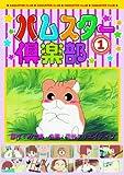 ハムスター倶楽部 1[DVD]