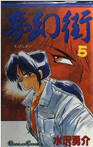 夢幻街 5 (ガンガンコミックス)の詳細を見る