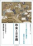 「和食と日本酒(和食文化ブックレット10) (和食文化ブックレット ユネス...」販売ページヘ