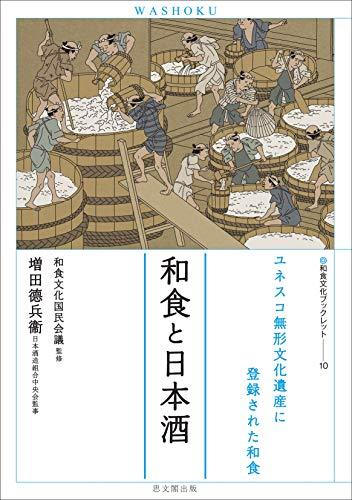 和食と日本酒(和食文化ブックレット10) (和食文化ブックレット ユネスコ無形文化遺産に登録された和食)