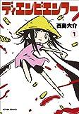 ディエンビエンフー(1) (アクションコミックス)
