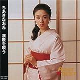 ちあきなおみ 演歌を唄う 12CD-1183A 画像
