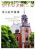 京の近代建築 (らくたび文庫 No.034)