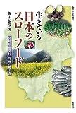 生きている日本のスローフード~宮崎県椎葉村、究極の郷土食~[新装版] (みやざき文庫77)