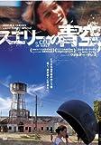 スエリーの青空[DVD]