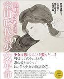 室町時代の少女革命: 『新蔵人(しんくろうど)』絵巻の世界
