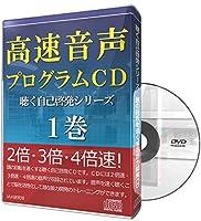 高速音声プログラムCD 〈聴く自己啓発シリーズ〉1巻
