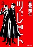 ツレビト 3 (マガジンZコミックス)