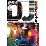 GROOVE presents 最新版DJリアル・テクニック ~レコード、CD、MP3全対応(CD付き)