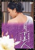 月下美人~追憶~[DVD]