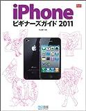 iPhoneビギナーズガイド 2011 (iPhone Fan BOOKS)