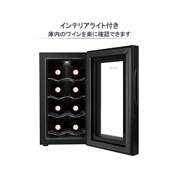 BESTEK ワインセラー 8本収納 コンパク...の紹介画像7