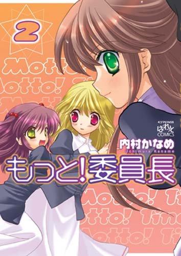 もっと! 委員長 (2) (IDコミックス 4コマKINGSぱれっとコミックス)の詳細を見る