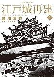 江戸城再建 (1) (ビッグ コミックス)