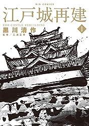江戸城再建 (1) (ビッグコミックス)