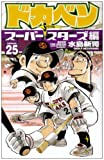 ドカベン スーパースターズ編 25 (少年チャンピオン・コミックス)