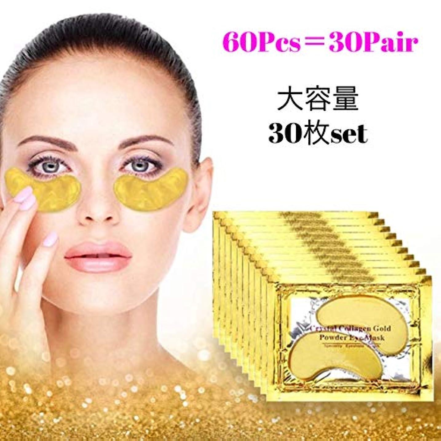 深い切手再生可能大人気 韓国コスメ Goldクリスタルコラーゲン 目元ケアパック 大容量の60Pcs=30個Set 目元のシワ タルミ クマが気になる方に アンチエイジング 天然美容成分配合 黄金分子成分の目元集中ケアパック
