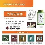 DynaFont 古籍五書体 TrueType for Mac [ダウンロード]